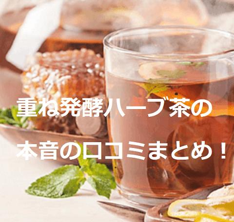 重ね発酵ハーブ茶重の口コミ