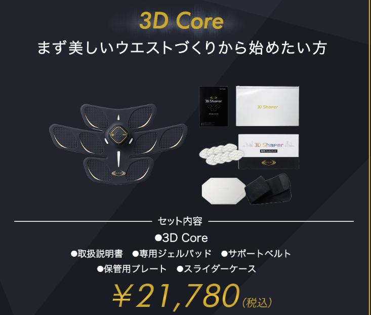 ライザップ3D Shaper